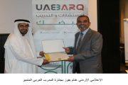 الاعلامي الاردني غنام يفوز بجائزة المدرب العربي المتميز