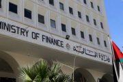 ''المالية'' تطلق ''وزارة إلكترونية'' لتبسيط الإجراءات على المواطنين