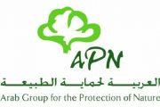 الحفل السنوي للعربية لحماية الطبيعة